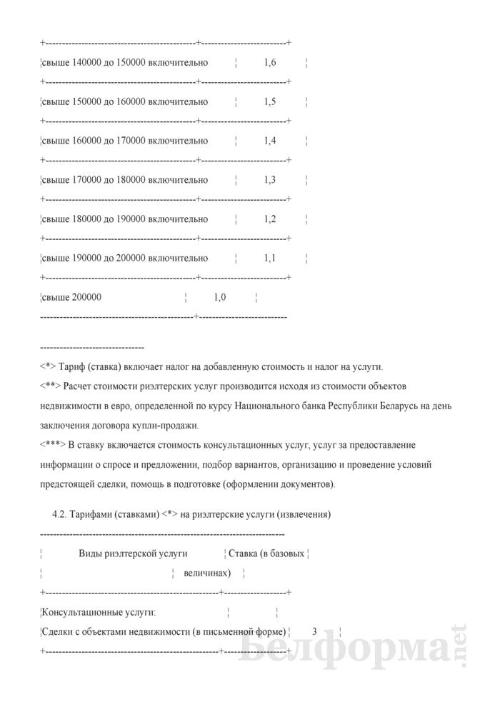 Акт ознакомлений потребителя с документами по вопросам оказания риэлтерских услуг. Страница 3