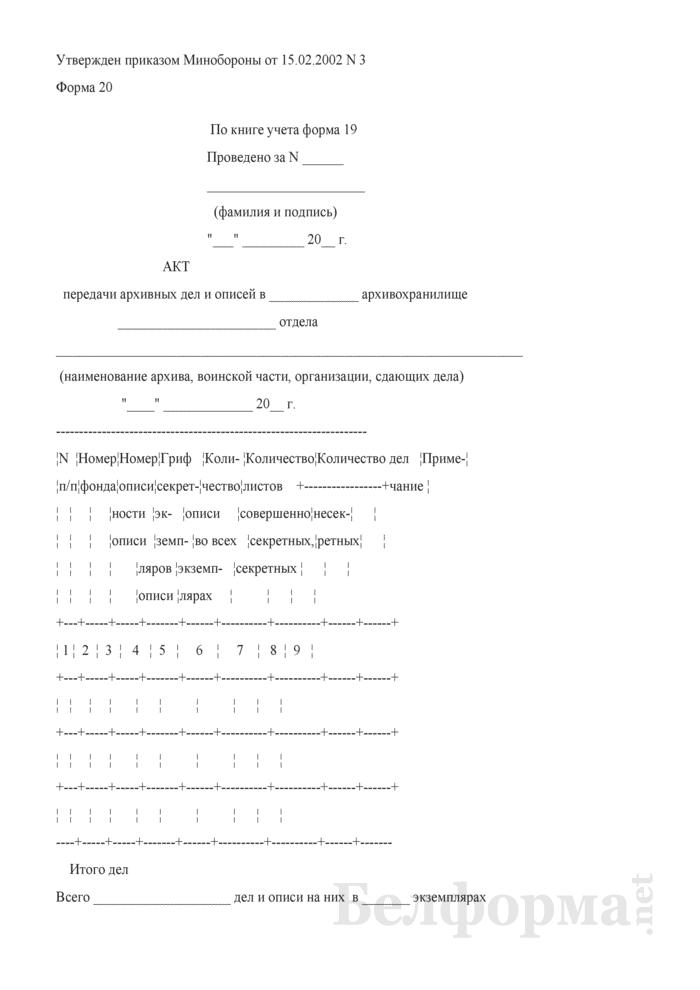 Акт передачи архивных дел и описей в архивохранилище. Форма № 20. Страница 1