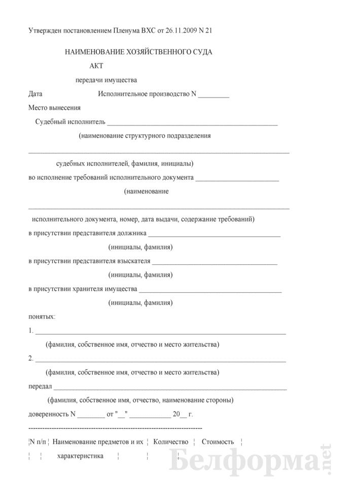 Акт передачи имущества (исполнительное производство). Страница 1