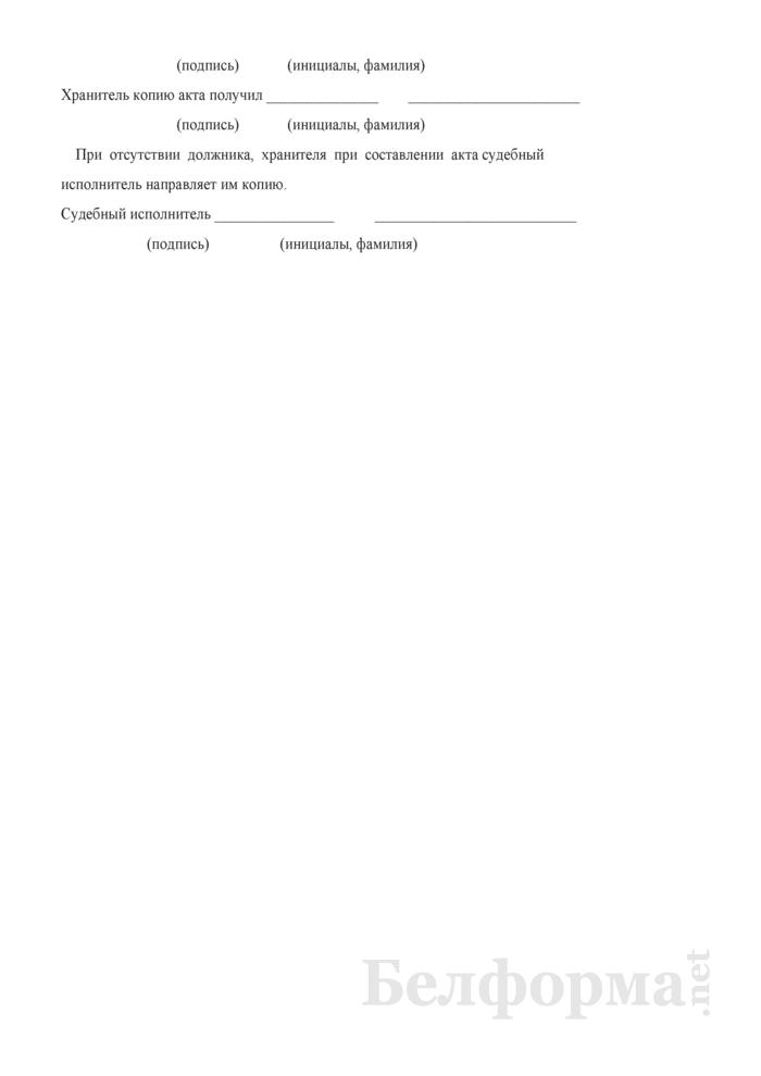 Акт передачи имущества покупателю (исполнительное производство). Страница 2