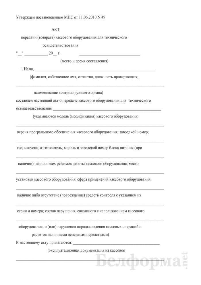Акт передачи (возврата) кассового оборудования для технического освидетельствования. Страница 1