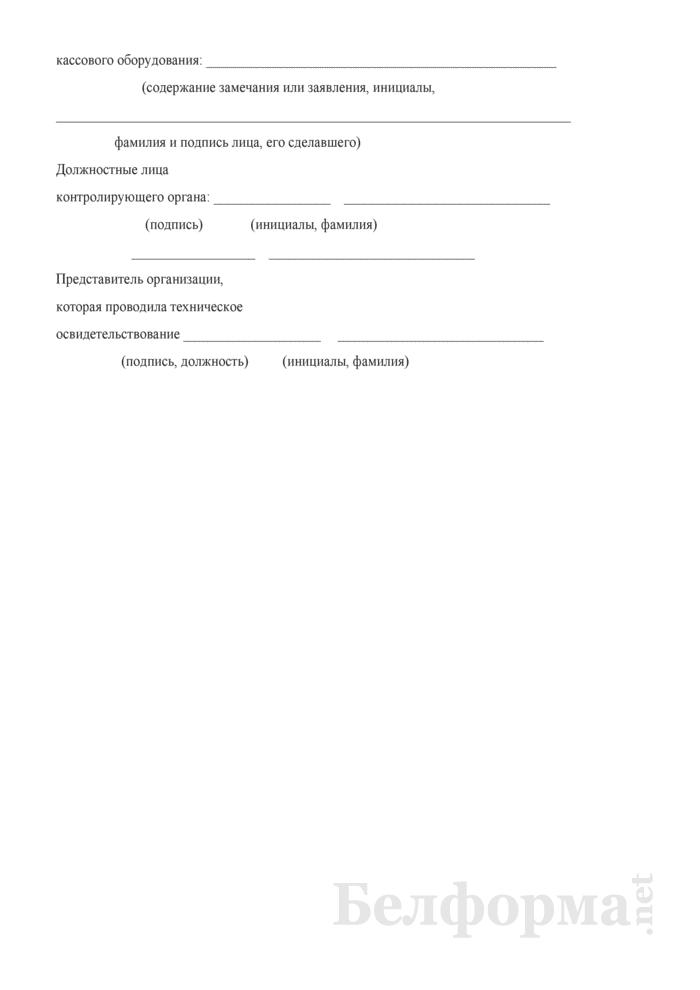 Акт передачи (возврата) кассового оборудования для технического освидетельствования. Страница 3