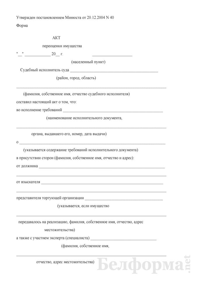 Акт переоценки имущества. Страница 1