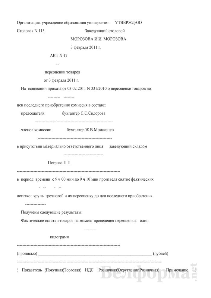 Акт переоценки товаров (Образец заполнения). Страница 1