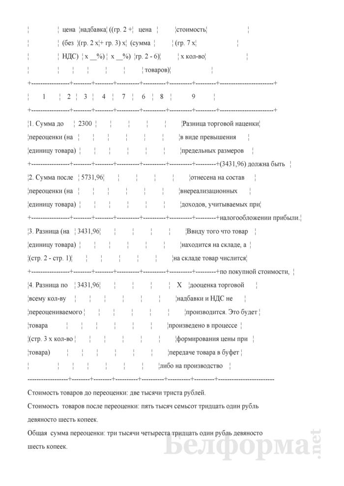 Акт переоценки товаров (Образец заполнения). Страница 2