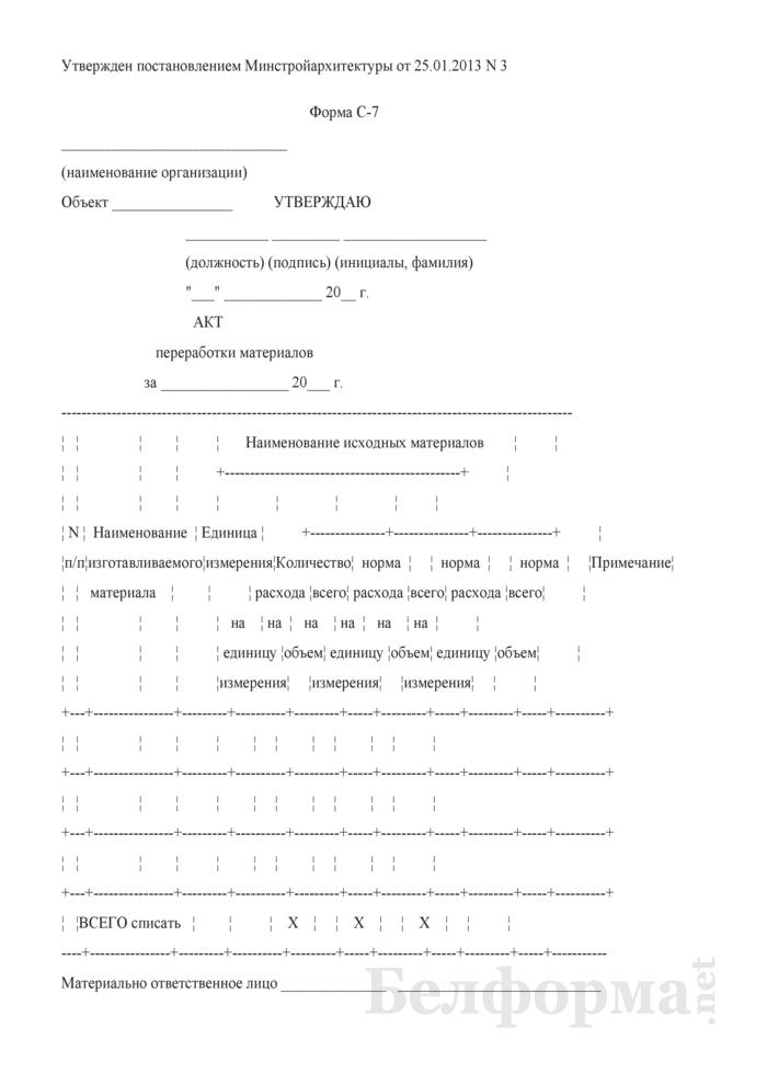 Акт переработки материалов. Форма С-7. Страница 1