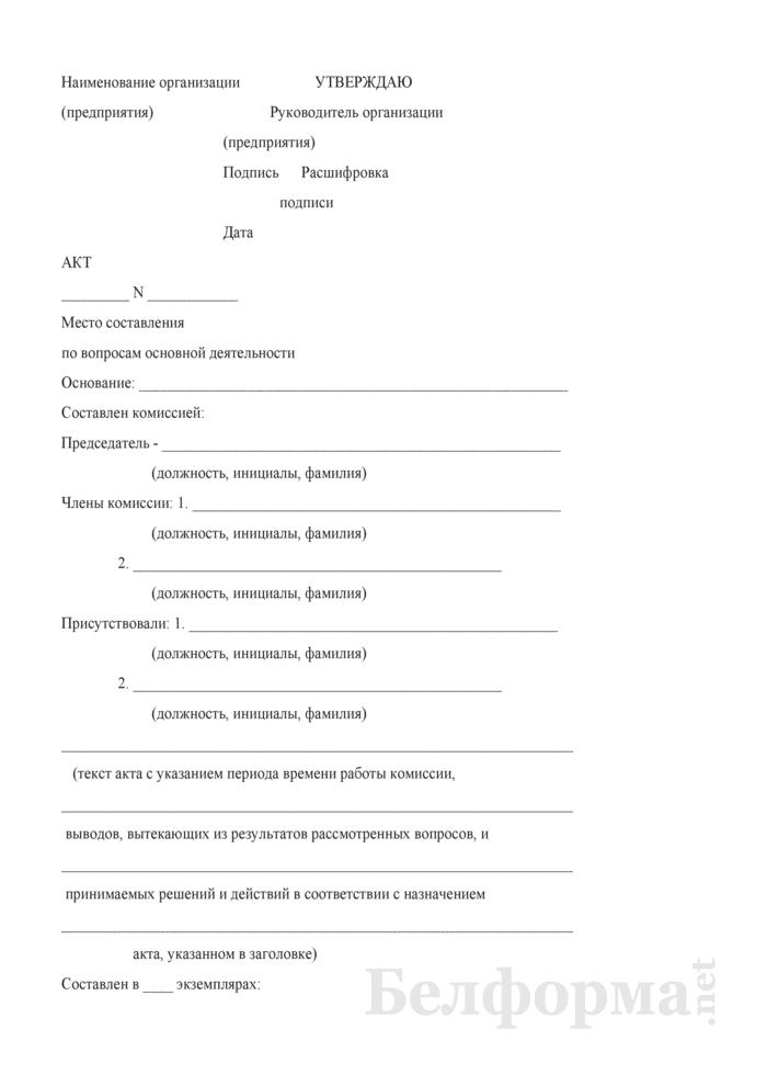 Акт по вопросам основной деятельности. Страница 1