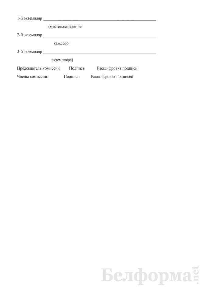 Акт по вопросам основной деятельности. Страница 2