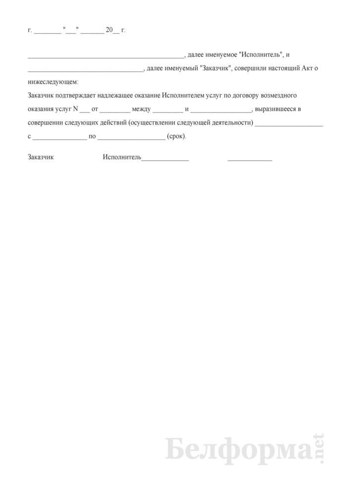 Акт, подтверждающий оказание услуг по договору возмездного оказания услуг. Страница 1