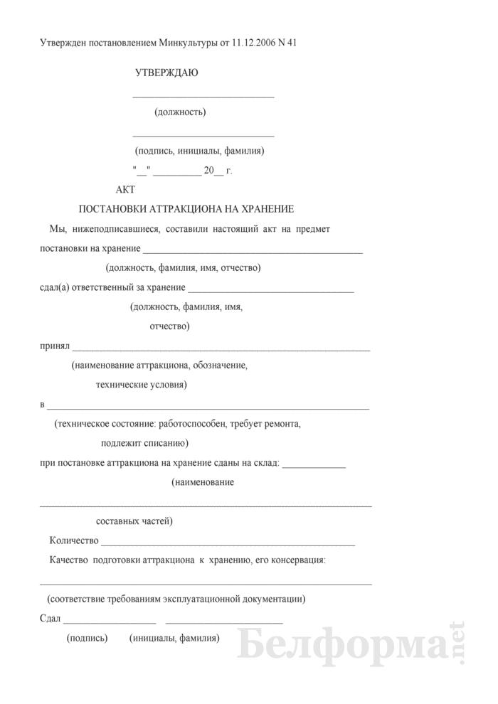 Акт постановки аттракциона на хранение. Страница 1