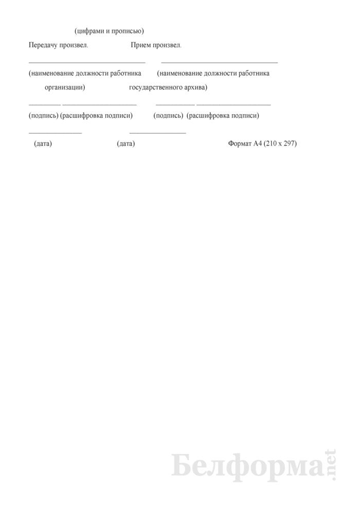 Акт приема-передачи аудиовизуальных документов, находящихся у их собственников, на постоянное хранение. Страница 2