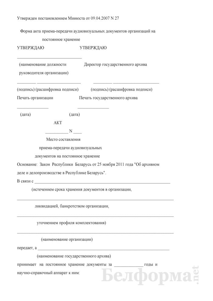 Акт приема-передачи аудиовизуальных документов организаций на постоянное хранение. Страница 1