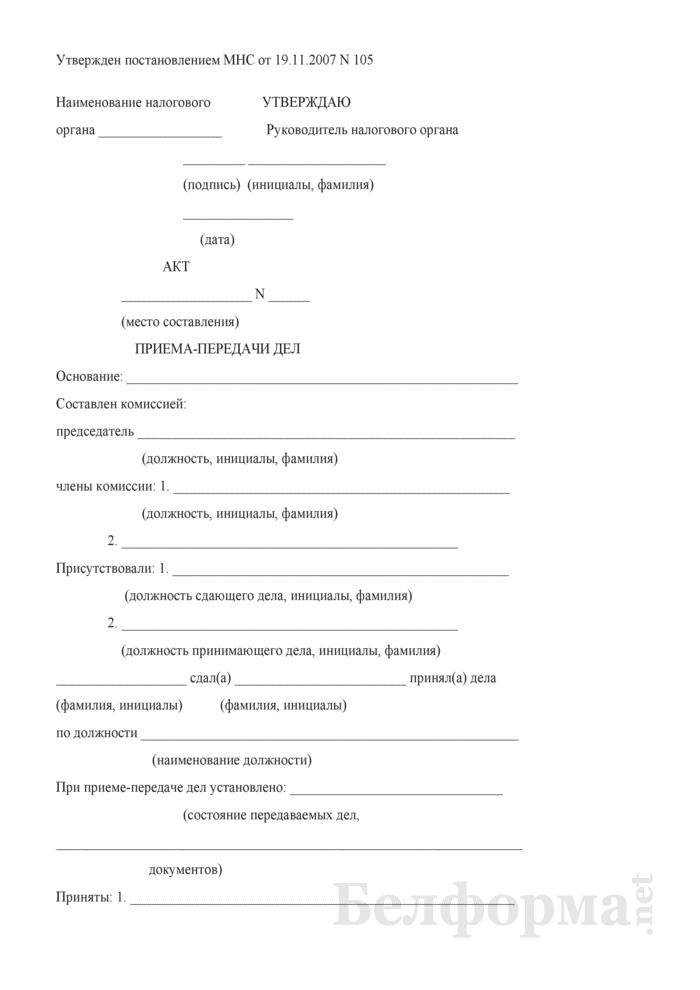 Акт приема-передачи дел. Страница 1