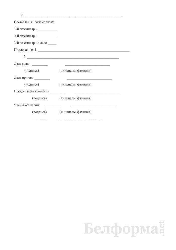 Акт приема-передачи дел. Страница 2