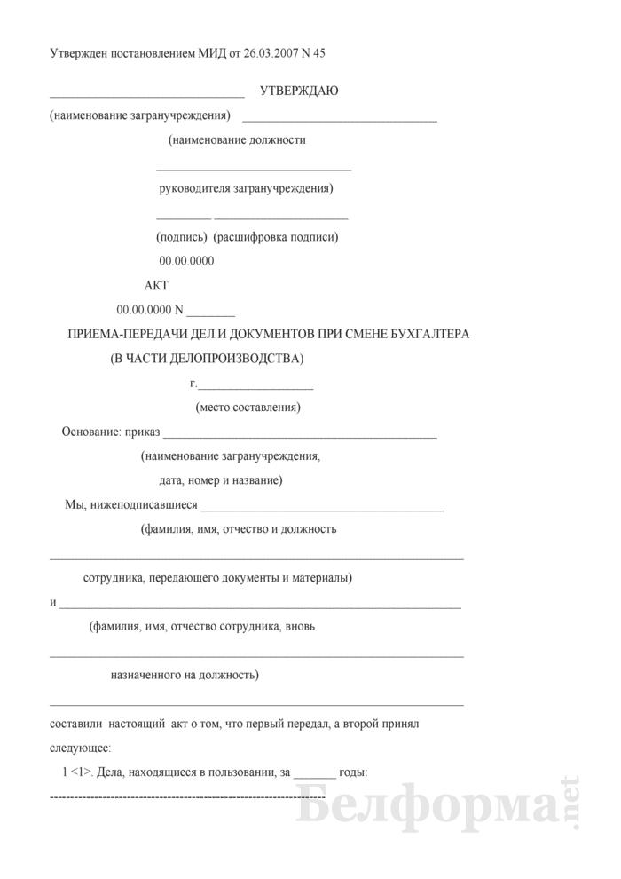 Акт приема-передачи дел и документов при смене бухгалтера (в части делопроизводства). Страница 1