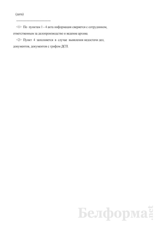 Акт приема-передачи дел и документов при смене бухгалтера (в части делопроизводства). Страница 4