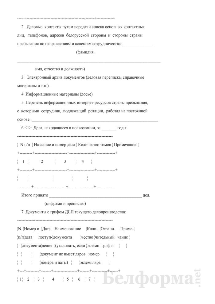 Акт приема-передачи дел при смене сотрудника, ответственного за информационные технологии. Страница 4