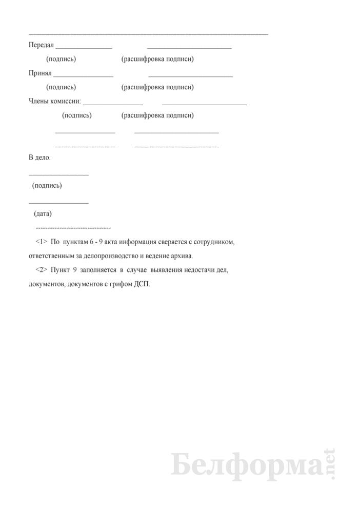Акт приема-передачи дел при смене сотрудника, ответственного за информационные технологии. Страница 6
