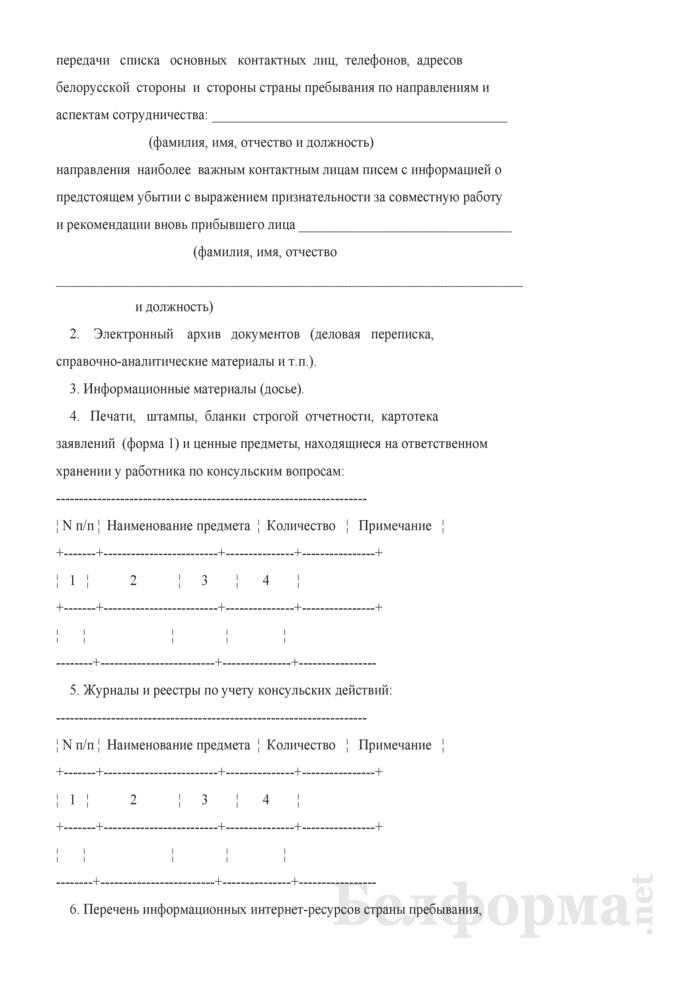 Акт приема-передачи дел при смене сотрудника, ответственного за консульские вопросы. Страница 2
