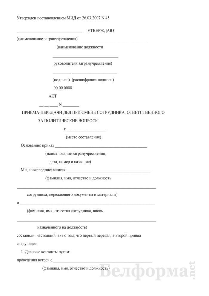Акт приема-передачи дел при смене сотрудника, ответственного за политические вопросы. Страница 1