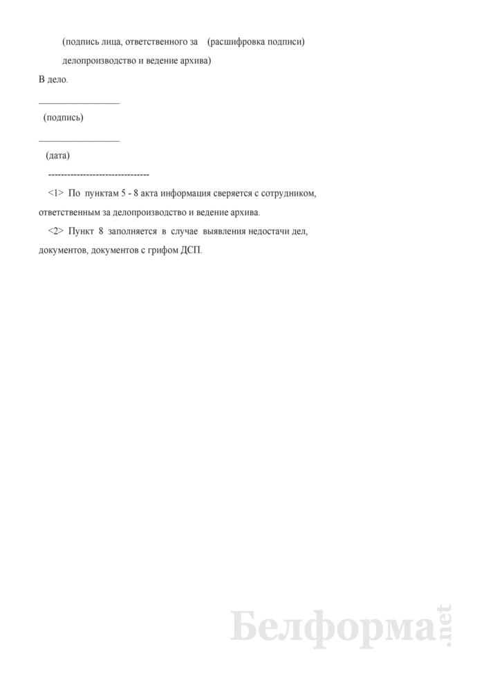 Акт приема-передачи дел при смене сотрудника, ответственного за торгово-экономические вопросы. Страница 5