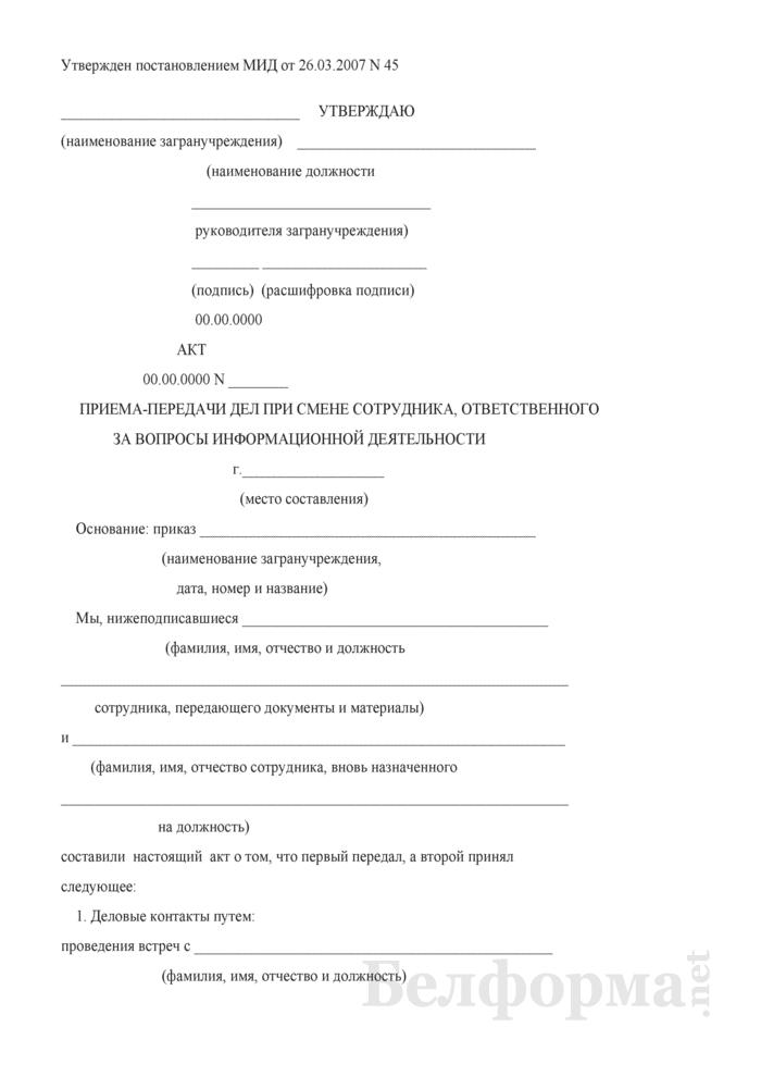 Акт приема-передачи дел при смене сотрудника, ответственного за вопросы информационной деятельности. Страница 1