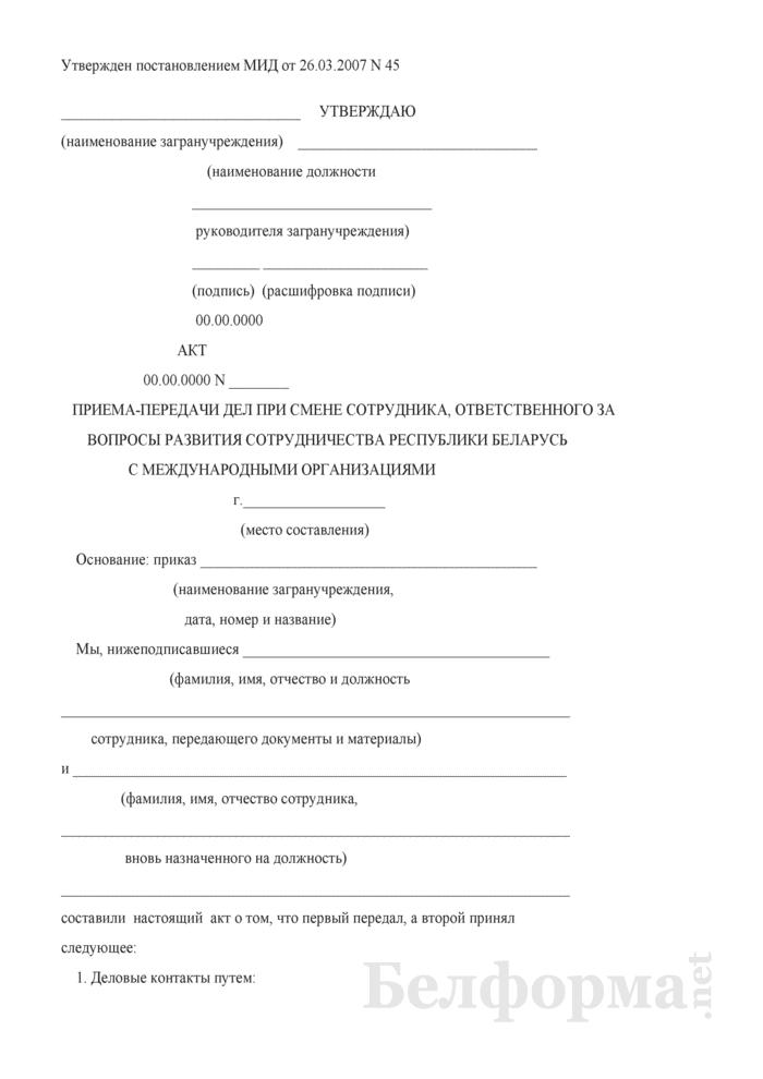 Акт приема-передачи дел при смене сотрудника, ответственного за вопросы развития сотрудничества Республики Беларусь с международными организациями. Страница 1