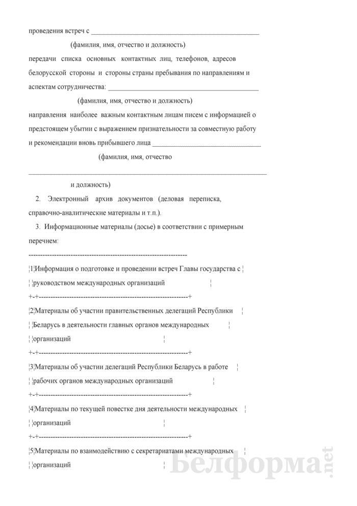 Акт приема-передачи дел при смене сотрудника, ответственного за вопросы развития сотрудничества Республики Беларусь с международными организациями. Страница 2