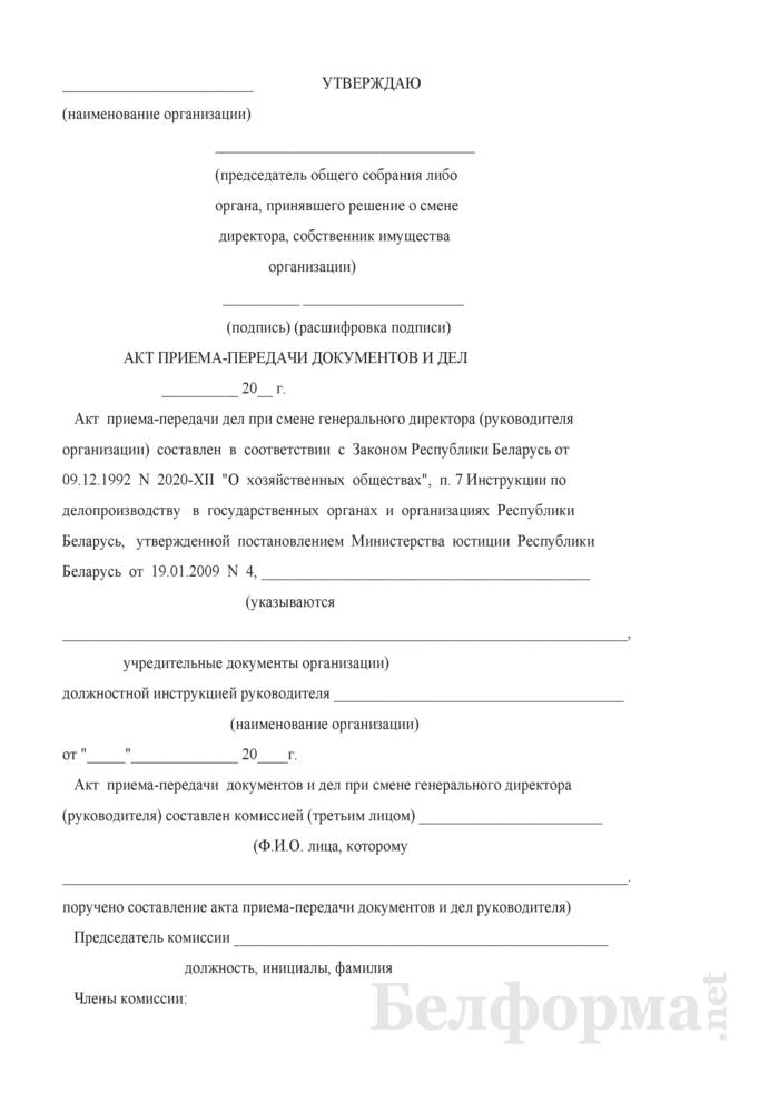 Акт приема-передачи документов и дел при смене генерального директора (руководителя) организации. Страница 1