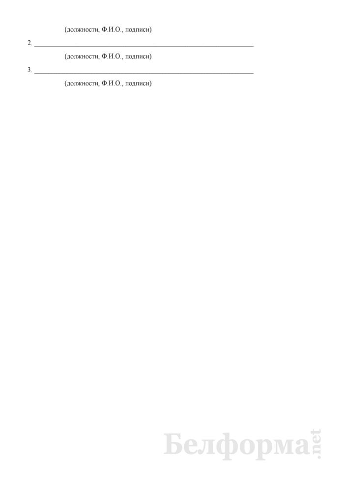 Акт приема-передачи документов и дел при смене генерального директора (руководителя) организации. Страница 5