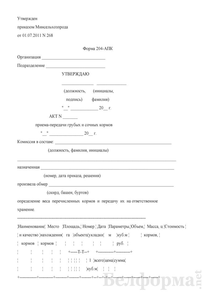Акт приема-передачи грубых и сочных кормов (Форма 204-АПК). Страница 1