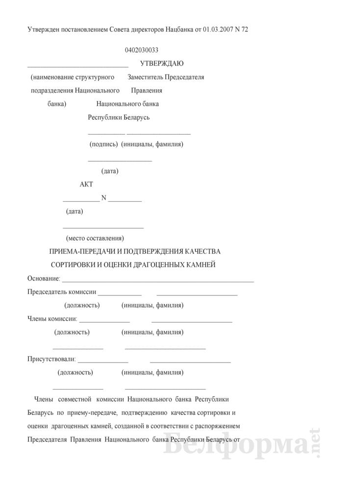 Акт приема-передачи и подтверждения качества сортировки и оценки драгоценных камней. Форма № 0402030033. Страница 1