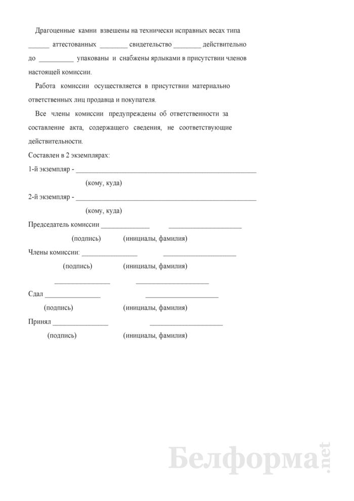 Акт приема-передачи и подтверждения качества сортировки и оценки драгоценных камней. Форма № 0402030033. Страница 3