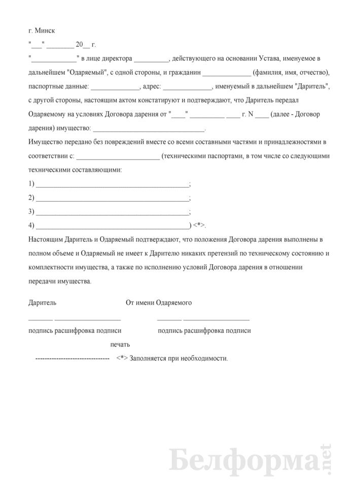 Акт приема-передачи имущества (к договору дарения от физического лица организации). Страница 1