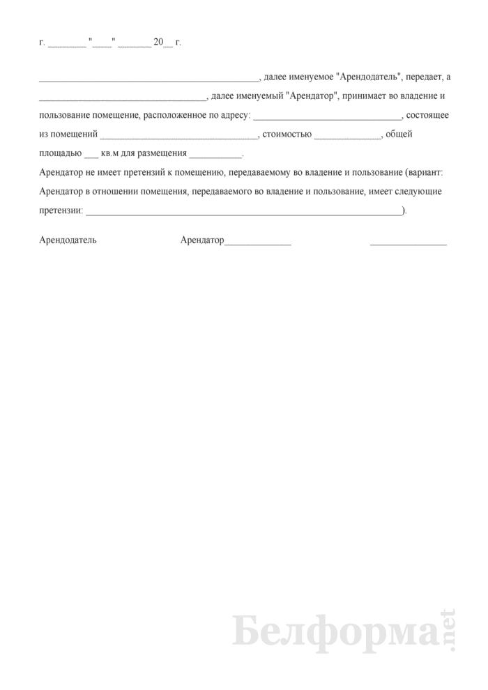Акт приема-передачи к договору аренды. Страница 1