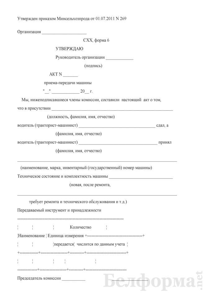 Акт приема-передачи машины. СХХ, форма 6. Страница 1