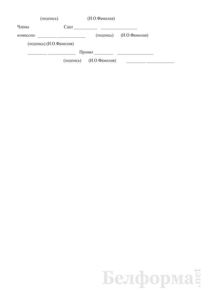Акт приема-передачи машины. СХХ, форма 6. Страница 2