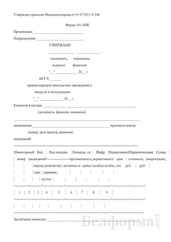 Акт приема-передачи многолетних насаждений и ввода их в эксплуатацию (Форма 101-АПК). Страница 1