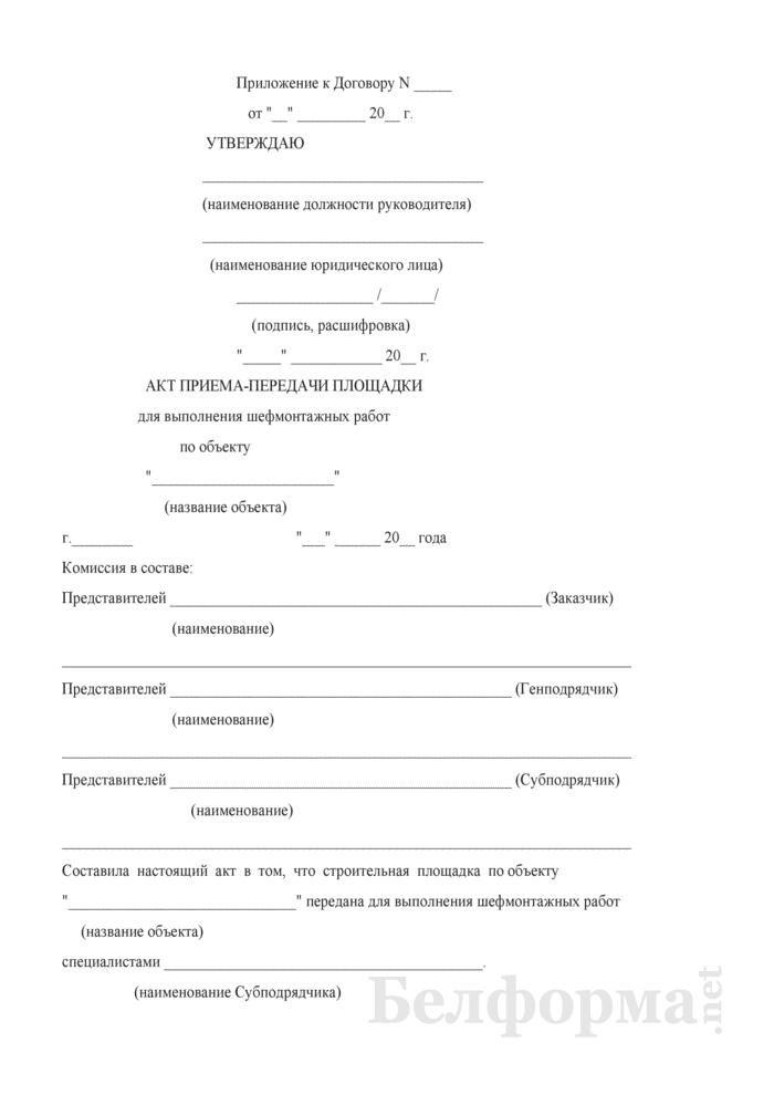 Акт приема-передачи площадки для выполнения шефмонтажных работ по объекту. Страница 1
