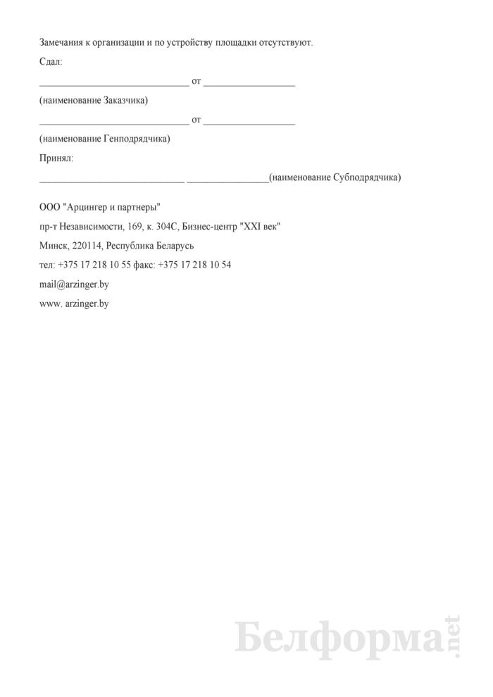 Акт приема-передачи площадки для выполнения шефмонтажных работ по объекту. Страница 2