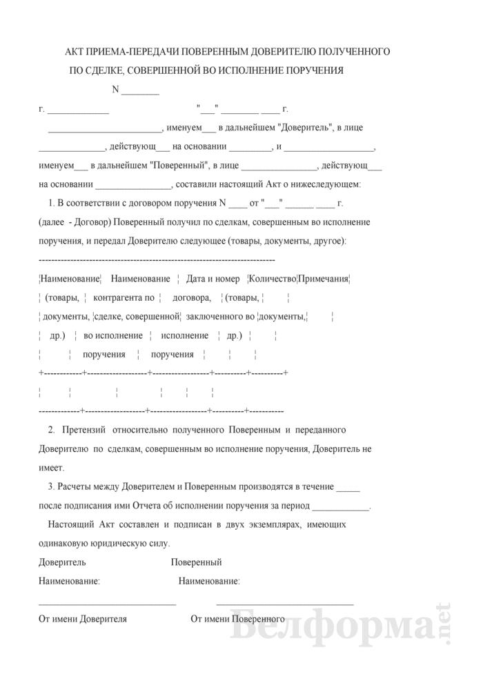 Акт приема-передачи поверенным доверителю полученного по сделке, совершенной во исполнение поручения. Страница 1