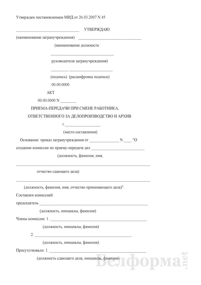 Акт приема-передачи при смене работника, ответственного за делопроизводство и архив. Страница 1