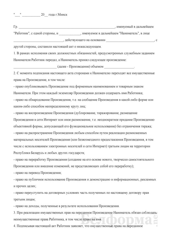 Акт приема-передачи служебного Произведения. Страница 1