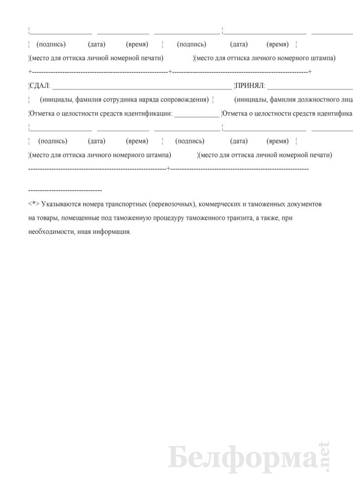 Акт приема-передачи сопровождаемых транспортных средств и транспортных (перевозочных), коммерческих и таможенных документов на товары, помещенные под таможенную процедуру таможенного транзита. Страница 2