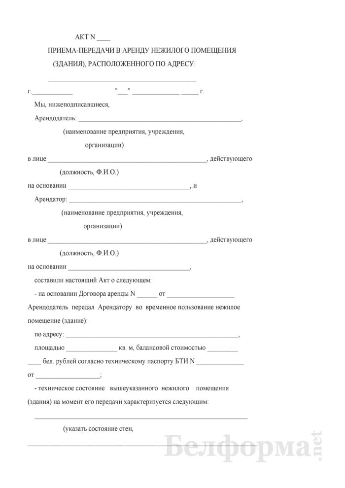 Акт приема-передачи в аренду нежилого помещения (здания). Страница 1