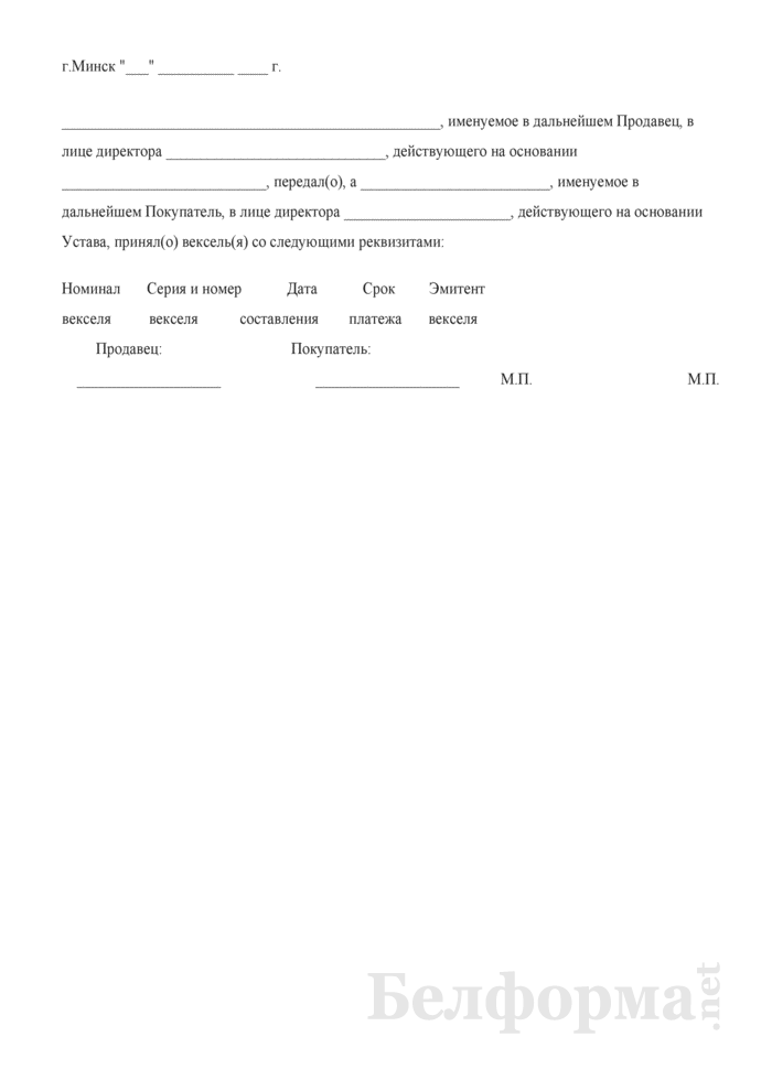 Акт приема-передачи векселей к договору купли-продажи векселей. Страница 1