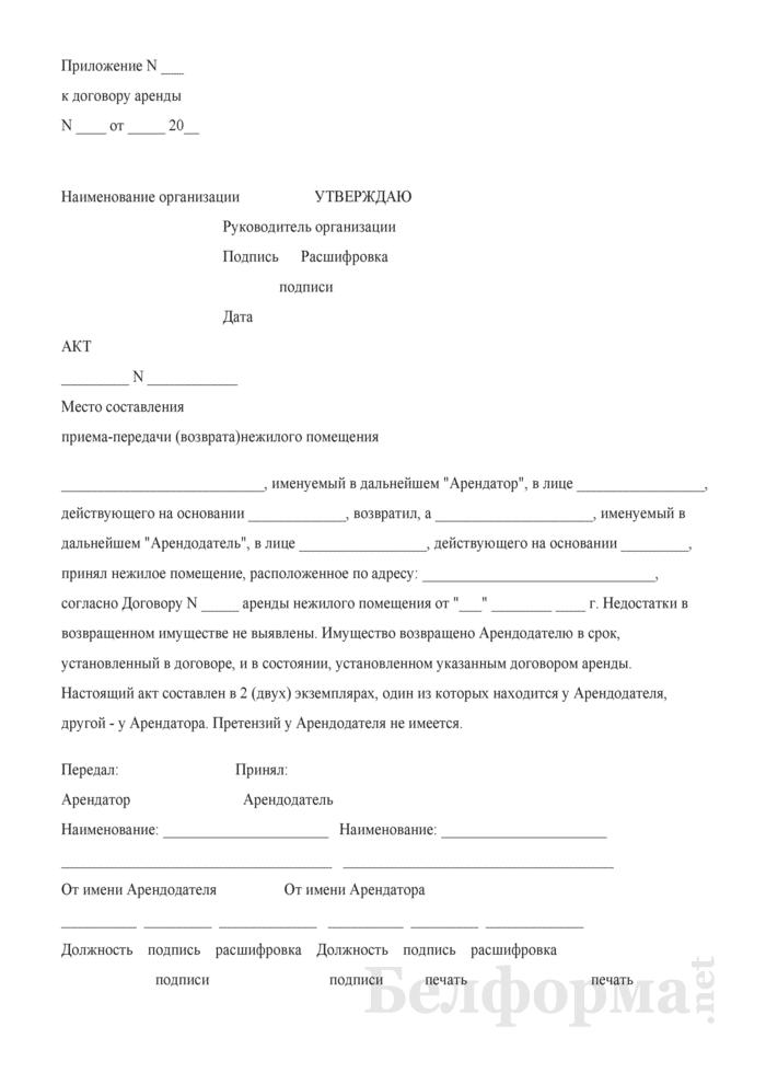 Акт приема-передачи (возврата) нежилого помещения. Страница 1