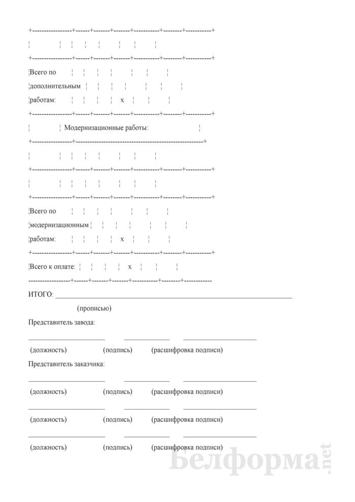 Акт приема-передачи выполненных работ (вариант). Страница 2