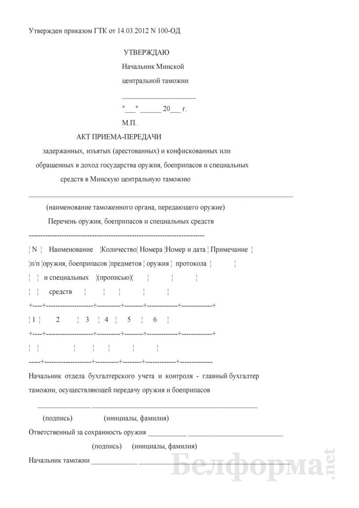 Акт приема-передачи задержанных, изъятых (арестованных) и конфискованных или обращенных в доход государства оружия, боеприпасов и специальных средств в Минскую центральную таможню. Страница 1
