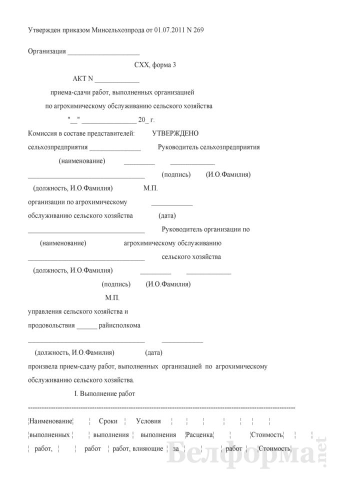 Акт приема-сдачи работ, выполненных организацией по агрохимическому обслуживанию сельского хозяйства. СХХ, форма 3. Страница 1